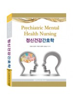 정신건강 간호학 (Psychiatric Mental Health Nursing)