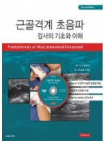 근골격계 초음파검사의 기초와 이해(2판)-Fundamentals of Musculoskeletal Ultrasound