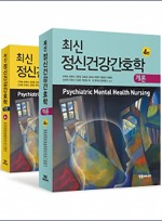최신정신건강간호학 4판 (개론, 각론)