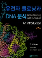 유전자 클로닝과 DNA 분석_An introduction(원서명:Gene Cloning and DNA Analysis: An Introduction, 7/e)