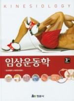 임상운동학 3판