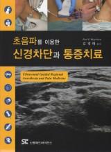 초음파를 이용한 신경차단과 통증치료