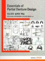 국소의치 설계의 핵심 Essentials of Partial Denture Design