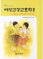여성건강간호학. 2(모성간호학) 7판   양장본