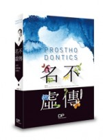Prosthodontics 명불허전(名不虛傳)