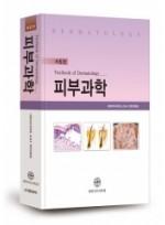 피부과학 6판