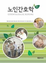 노인간호학 4판