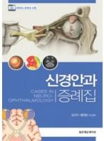 신경안과증례집 Cases in Neuro-ophthalmology