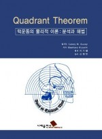 Quadrant Theorem -턱운동의 물리적 이론:분석과 해법-