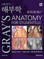 Gray's 해부학 4판