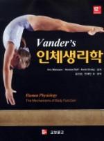 인체생리학 12판 (Vander's human physiology : the mechanisms of body function. 12/E )