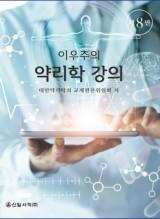 이우주의 약리학강의 (제8판)