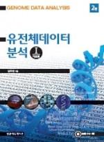 유전체데이터분석 (제2판) I-기초편