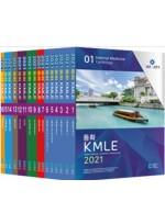 2021 동화KMLE(16권)