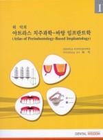 허익의 아트라스 치주과학-바탕 임프란트학 I권 (Atlas of Periodontology-Based Implantology)