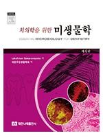 치의학을 위한 미생물학 제4판