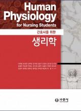 간호사를 위한 생리학