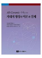 All-Ceramic 수복을 위한 지대치 형성의 이론과 실제