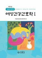 여성건강간호학 I -제10판 모성간호학-