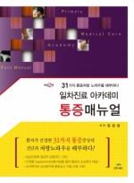 일차진료아카데미 통증매뉴얼 2판