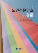 노인전문간호 총론 제2판