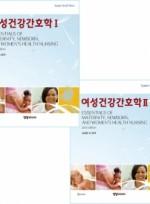 여성건강간호학 I, II- Set