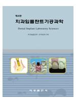 치과임플란트 기공과학 -개정판-   3판