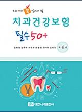 (치과에서 꼭 알아야할) 치과건강보험 필수 50+ 제6판