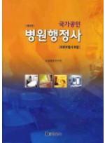 병원행정사(의료보험사 포함)(국가공인)(제6판)