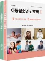 아동청소년간호학 2판