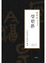상한론 고문자적 번역과 해석 양장본