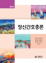 정신간호총론 (제8판)
