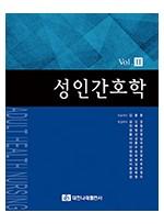 성인간호학 Vol.2