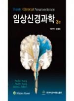 임상신경과학 3판-Basic Clinical Neuroscience, 3/e
