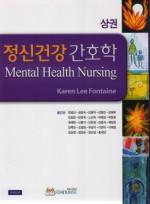 정신건강간호학 (상,하권)