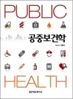 공중보건학 [페이퍼백] (범문에듀케이션 )
