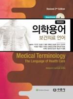의학용어: 보건의료 언어