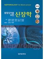 통합강의를 위한 신장학(3판)