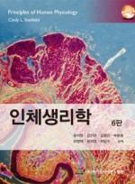 인체생리학 6판