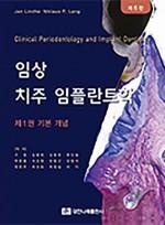 임상치주임플란트학 제6판 1권 기본개념