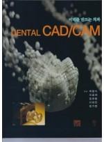미래를 만드는 치과 DENTAL CAD/CAM