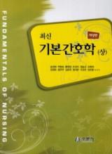 최신 기본간호학(상) 개정판