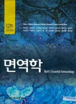 면역학(제12판)-Roitt's essential immunology,12/e 역