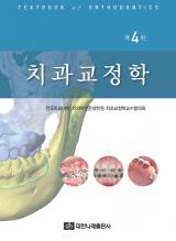치과교정학 제4판