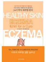 24시 약사 피부염 관리  아토피 피부염, 가려움증 등 피부 질환 솔루션