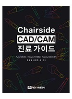 Chairside CAD/CAM 진료가이드