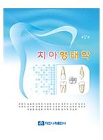 치아형태학 제2판