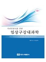 치과위생사를 위한 임상구강내과학 제2판