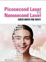 Picosecond Laser vs Nanosecond Laser (허훈의 레이저 치료 이야기)