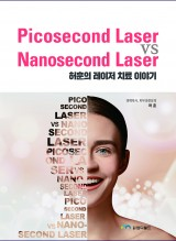Picosecond Laser vs Nanosecond Laser (허훈의 레이저 치료 이야기)
